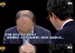[박진희의 보다가] 고개 숙인 '썰전' 전원책의 용기…법정에 선 분들, 보고 계십니까?