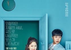 [현장;뷰] '첫 주연' 박혜수, '내성적인 보스'로 차세대 '로코퀸' 등극할까(종합)