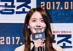 """[현장;뷰] '공조' 임윤아 """"장영란에 편하게 때려달라 부탁"""""""