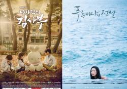 [방송가 레이더] 종영 앞둔 '낭만닥터 김사부'에 '푸른 바다의 전설'…후속작으로 인기 이을까?