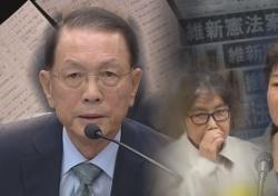 '그것이 알고 싶다', 김기춘 전 비서실장 파헤친다…한국 사회에 미친 영향 진단