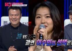 'K팝스타6' 이수민-크리샤츄 캐스팅 전쟁 서막 올렸다