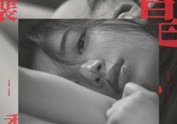 """JYP, 수지 화보 로리타 의혹에 강력 대응…""""법적 조치 동원""""(공식입장)"""