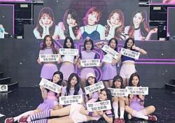 """아이오아이 마지막 단체 인증샷…팬들 """"기다릴게, 수고했어"""" 훈훈"""