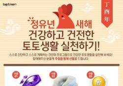 케이토토, '건강하고 건전한 토토생활 실천하기' 이벤트 인기
