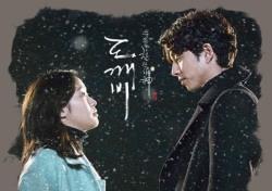 """CJ, '도깨비' OST 논란 해명…""""한수지 원곡 발매 검토""""(공식입장)"""