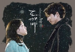 '도깨비' OST논란, 한수지 헤이즈…최순실 등에 업은 정유라와 비교까지 (종합)