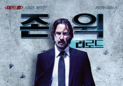 '존 윅-리로드', 메인 포스터 공개…레전드 킬러의 귀환