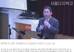 """서울디지텍고등학교 교장, 학생들 """"우파냐"""" 지적에 """"어느 편도 아냐"""""""