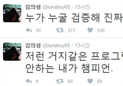 """[네티즌의 눈] 김의성 """"누가 누굴 검증해"""" 비판…""""그 마음이 내 마음"""""""