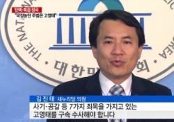 """김진태 """"고영태, 사기 공갈 등 7가지 죄…구속수사 해야"""" 주장"""