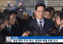 [네티즌의 눈] '뇌물공여 혐의' 이재용 특검 재소환