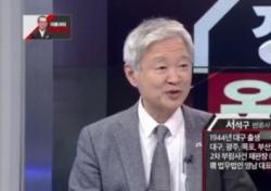 """'태극기 퍼포먼스' 서석구, 알고 보니 부림사건 재판…""""무죄판결 후회해"""""""