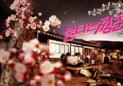 """'불타는 청춘' 결방 '대선주자 국민면접' 대신편성…""""일주일 기다렸는데"""""""