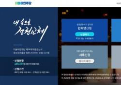 """더불어민주당 경선, 민심 앞에 문 열었다…""""19세 이상 누구나 참여 가능"""""""