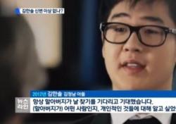 """[네티즌의 눈] """"부친 잃은 김한솔, 생존해야 한다"""""""