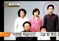 성혜림 조카 이한영, 본명은 리일남...망명 후 이름까지 바꾼 이유는?