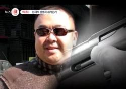 김정남, 부관참시 가능성↑…연산군 때 성행하던 형벌