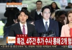 """[네티즌의 눈] 이재용 구속, 뇌물공여 혐의 인정…""""사법부가 살아있다"""""""