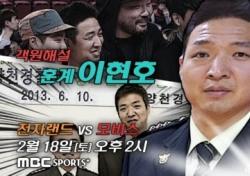 [프로농구] '선수에서 해설가로' 이현호의 변신