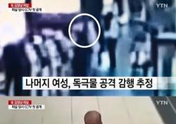 김정남, 피습 당시 cctv 공개, 순식간에 벌어진 참극..경찰에 직접 도움 청해