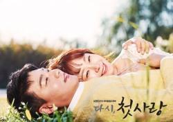 [주목! 이 드라마] '다시, 첫사랑', 누군가에게는 아름다운 추억이건만