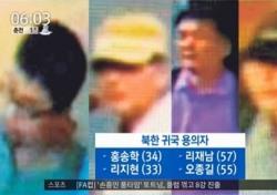 """[네티즌의 눈] 김정남 암살 용의자 17일 평양 도착에 """"진짜 소름돋는다"""""""