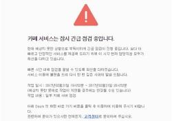 여성시대, 입소문으로 모인 커뮤니티… 거래 논란 왜?