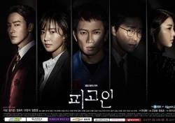 """'피고인' 2회 연장 확정…SBS """"탄탄한 스토리로 보답할 것"""""""