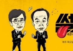 '썰전', 한국인이 가장 좋아하는 프로그램 선정…'무한도전' 넘었다