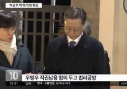"""""""특검 연장 승인하라""""...황교안 총리에 향하는 목소리"""