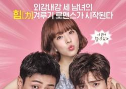 [현장;뷰] '힘쎈여자 도봉순', 박보영의 사이다 같은 한방(종합)