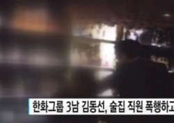 """징역 1년 구형 받은 한화 3남 김동선, 누리꾼 반응은 싸늘…""""곧 나오겠네"""""""