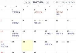 5월 임시공휴일 지정 검토…확정 시 최대 9일 황금 연휴