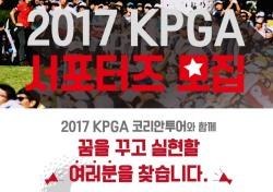 'KPGA를 알려라' 2017년도 'KPGA 서포터즈' 모집
