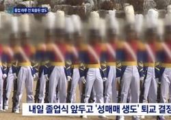 육사생도 3명, 성매매로 퇴교조치…동정 아닌 동정 확산 '왜?'