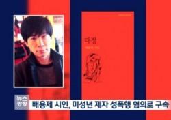 """""""첫 남자가 되어주겠다""""…미성년자 제자 성추행한 시인 배용제, 결국 경찰 구속"""