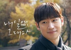 김필 '내일 그대와' OST 합류…'응팔' 이어 신드롬 예약?