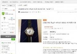 """'황교안 시계' 여론도 황당…""""뭣이 중헌지…특검 연장이나 하길"""""""