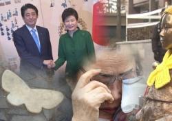 '그것이 알고 싶다', 12.28 한·일 일본군 '위안부' 합의 의혹 추적