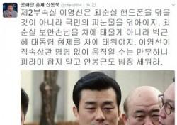 이영선 행정관 특검 출석, '세월호 7시간' 언급 여부 초미의 관심