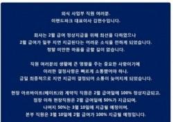 """[네티즌의 눈] 이랜드파크, 직원들 월급까지 지연…""""예전부터 말 많았던 이랜드"""""""