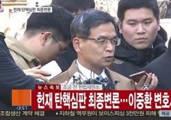 '마지막 방패' 이중환 변호사, 최종변론서 내세운 한 마디
