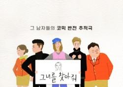 에이핑크 하영, '그녀를 찾아줘' 합류…데뷔 6년만에 첫 연기 도전