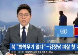 """북한, 이제 와서 발뺌하는 이유...""""화학무기 없다"""""""