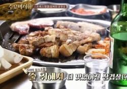 삼겹살데이에 가볼만한 '수요미식회' 소개 삼겹살 맛집은?