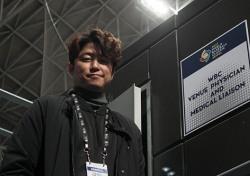 WBC 서울라운드를 꾸미는 '어느 부부 이야기'