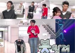 '개콘-봇말려', 방송 2주만에 인기 코너 급상승