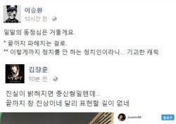 """""""진실 밝혀질 것""""...박근혜 전 대통령 발언에 소신 스타들의 반응은?"""