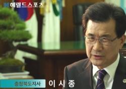 '무예의 쿠베르탱' 이시종 충북지사 인터뷰